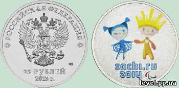 17 червня 2013 р. в рамках монетної програми «Сочі 2014» Банк Росії  випускає в обіг пам ятну монету з недорогоцінних металів номіналом 25 рублів  з роком ... 90f246fe2b6e7